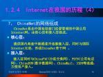 1 2 4 internet 4