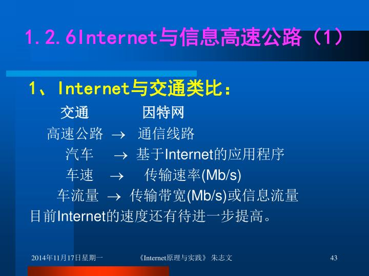 1.2.6Internet