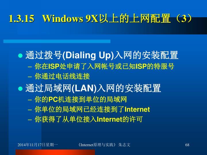 1.3.15   Windows 9X