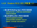 1 3 15 windows 9x 3