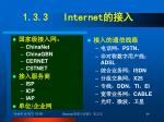 1 3 3 internet