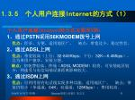 1 3 5 internet 1