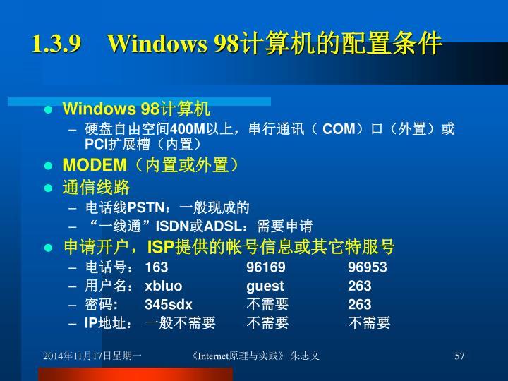 1.3.9    Windows 98