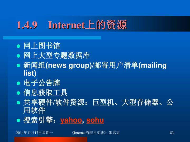 1.4.9    Internet