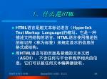 1 html
