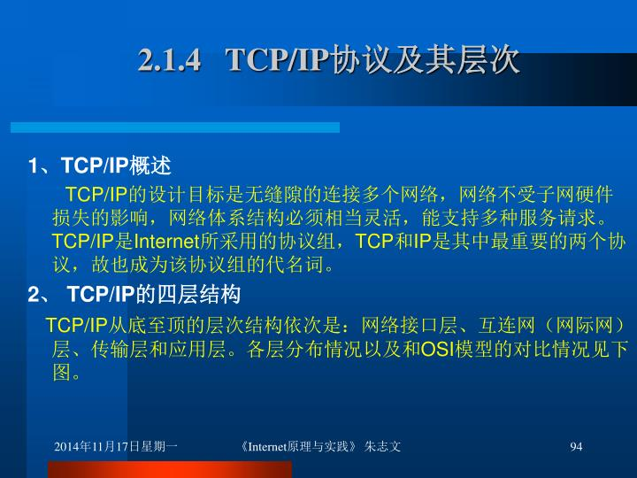 2.1.4   TCP/IP