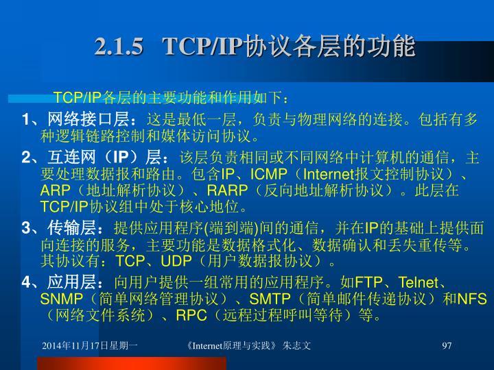2.1.5   TCP/IP