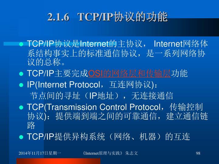 2.1.6   TCP/IP