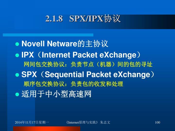 2.1.8   SPX/IPX