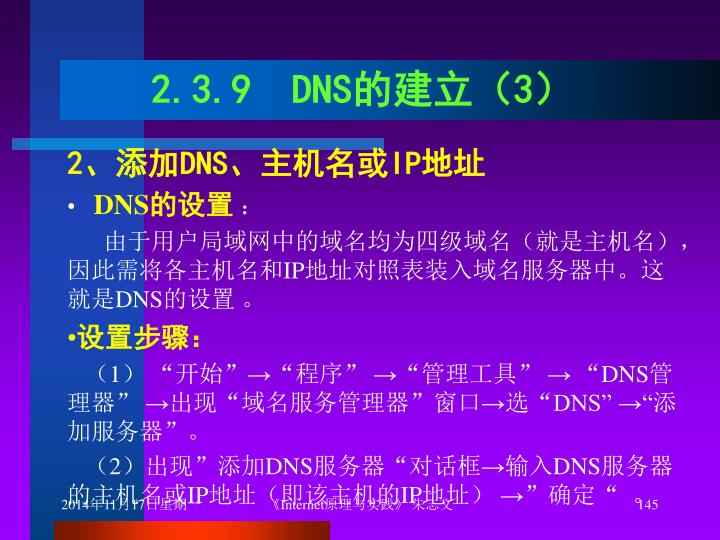 2.3.9  DNS