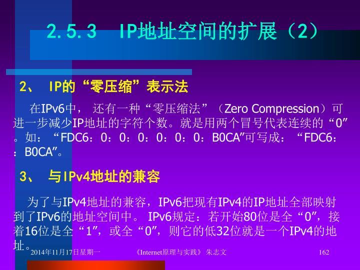 2.5.3  IP