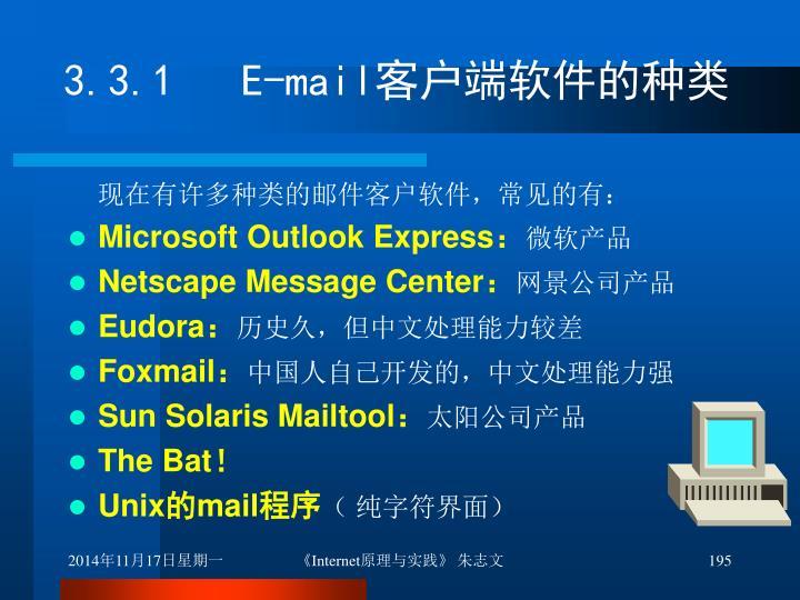 3.3.1   E-mail