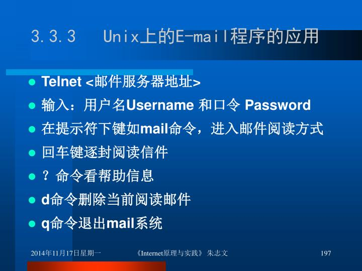 3.3.3   Unix