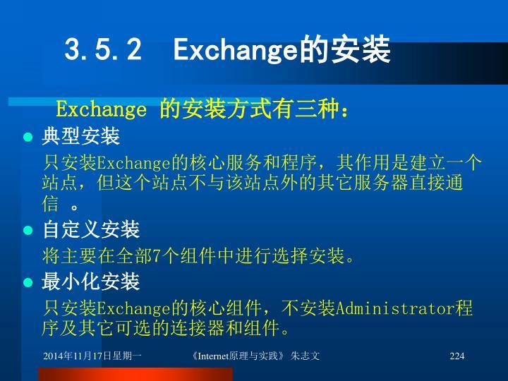 3.5.2  Exchange