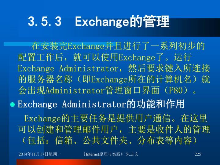 3.5.3  Exchange