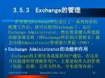 3 5 3 exchange
