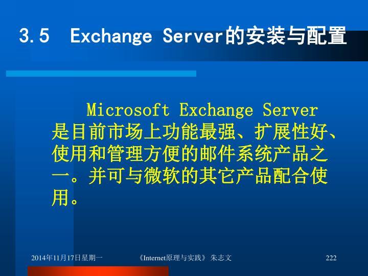 3.5  Exchange Server