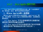 4 4 2 java applet html