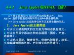 4 4 2 java applet html1