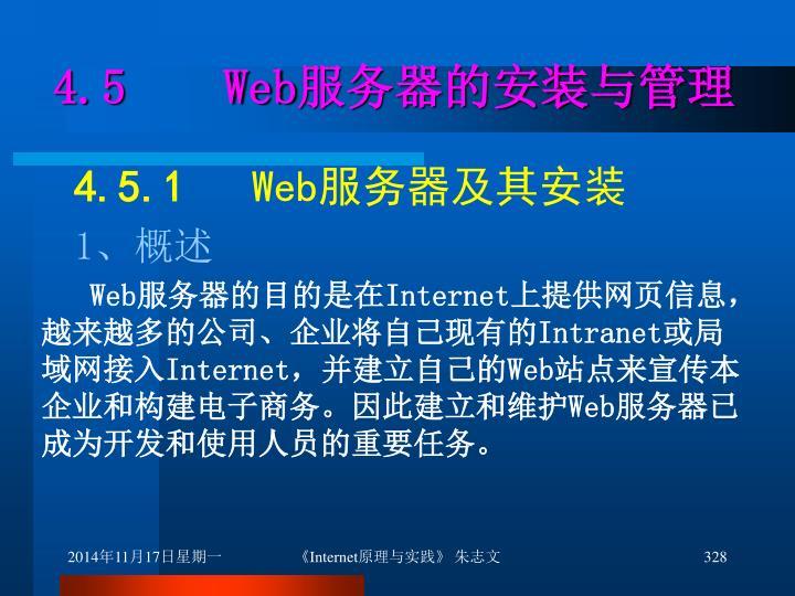 4.5    Web