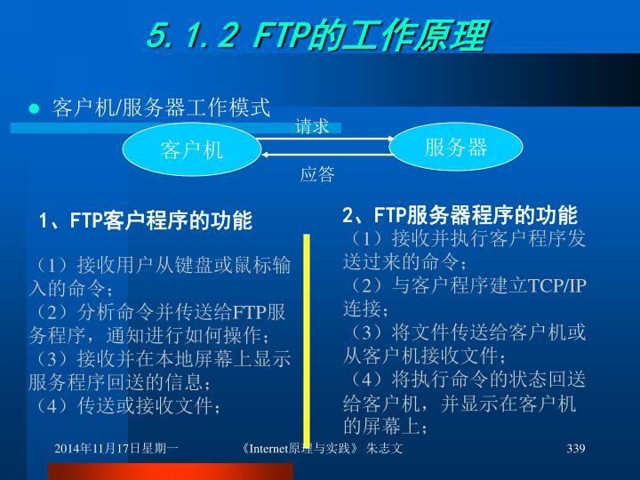 5.1.2 FTP