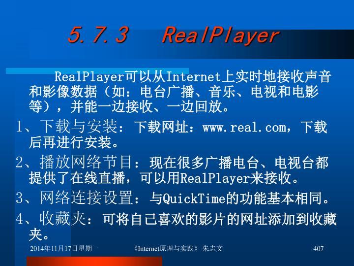 5.7.3   RealPlayer