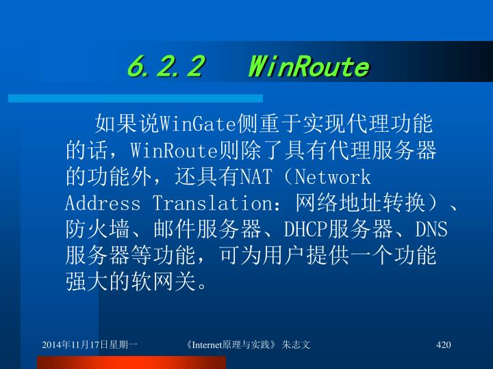 6.2.2   WinRoute