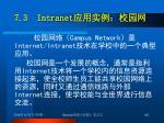 7 3 intranet