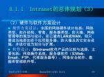 8 1 1 intranet 3