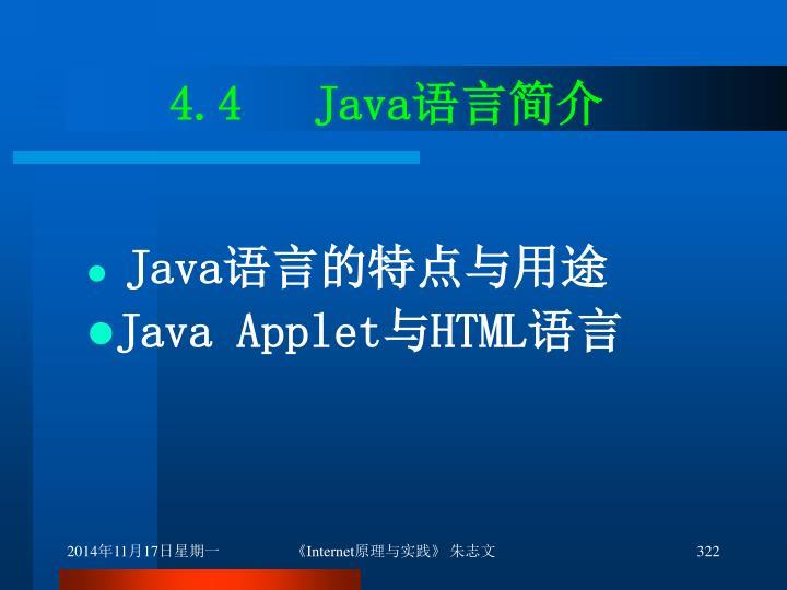 4.4   Java
