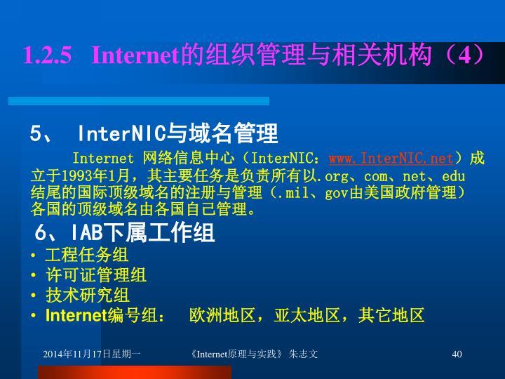 1.2.5   Internet