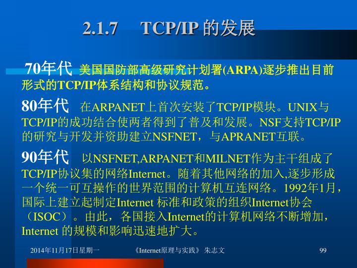 2.1.7     TCP/IP
