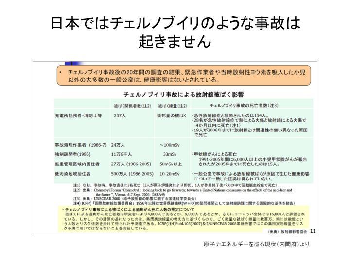 日本ではチェルノブイリのような事故は