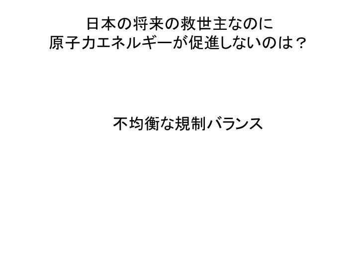 日本の将来の救世主なのに