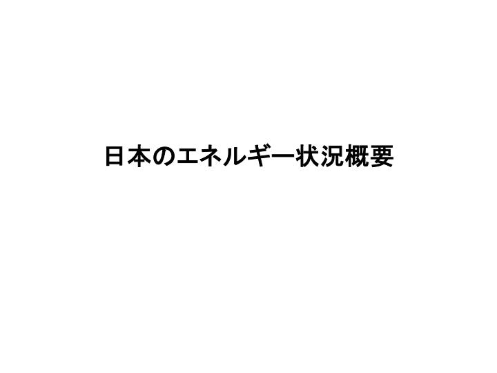 日本のエネルギー状況概要