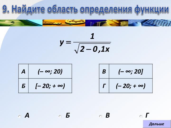 9. Найдите область определения функции