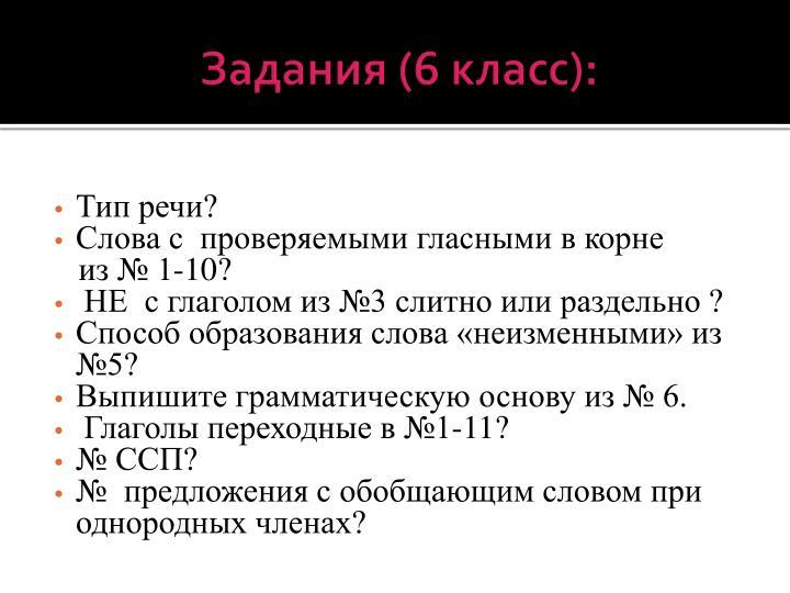 Задания (6 класс):
