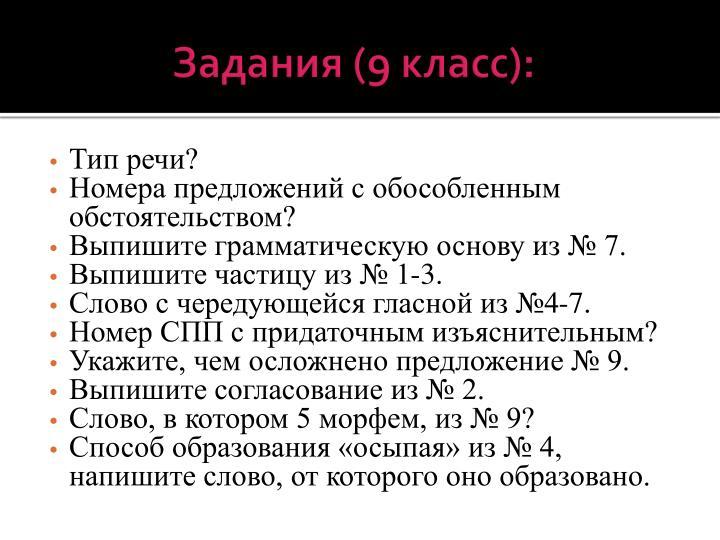 Задания (9 класс):