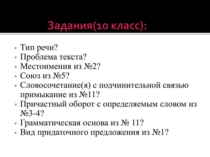 Задания(10 класс):