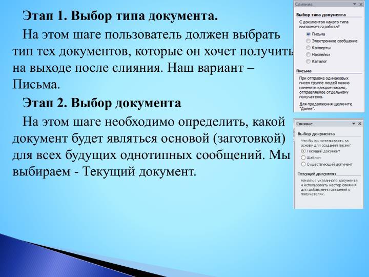 Этап 1. Выбор типа документа.