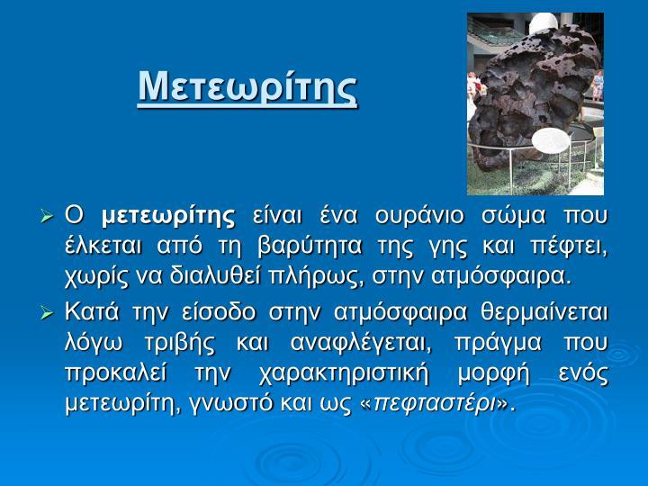 Μετεωρίτης
