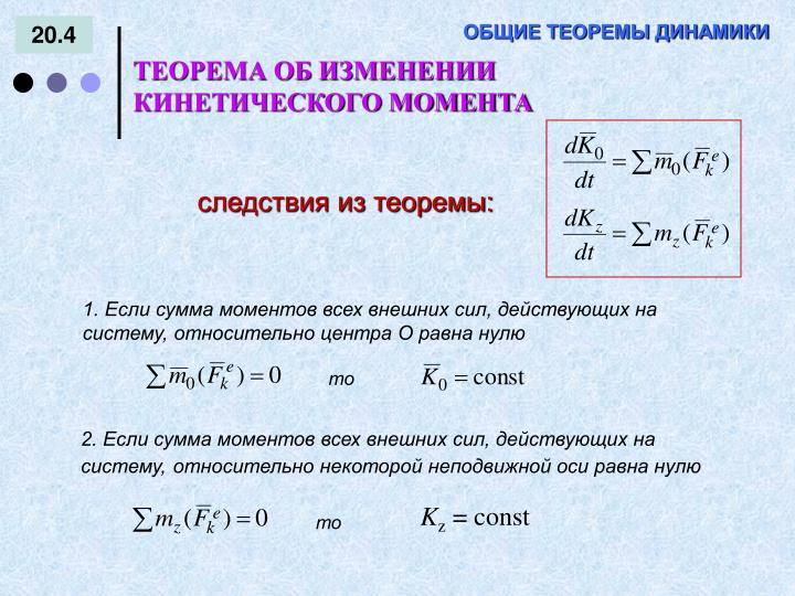 1. Если сумма моментов всех внешних сил, действующих на систему, относительно центра О равна нулю