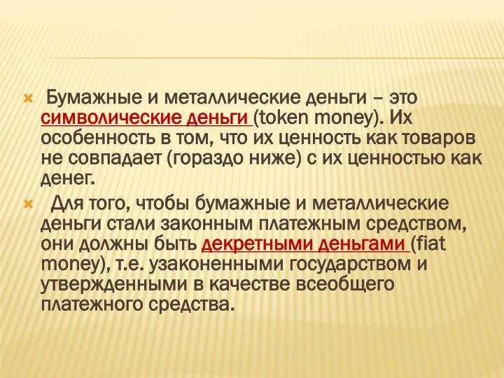 Бумажные и металлические деньги – это