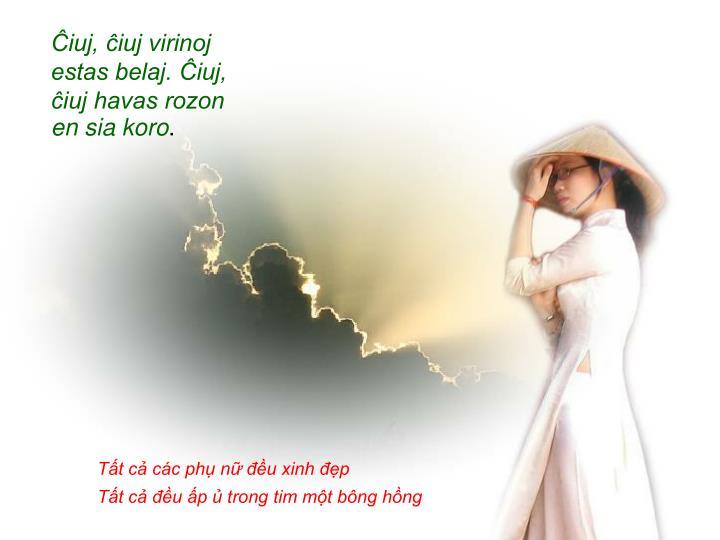 Ĉiuj, ĉiuj virinoj estas belaj. Ĉiuj, ĉiuj havas rozon en sia koro