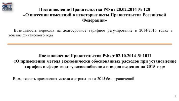 Постановление Правительства РФ от 20.02.2014 № 128