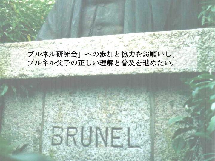 「ブルネル研究会」への参加と協力をお願いし、