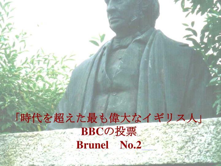 「時代を超えた最も偉大なイギリス人」