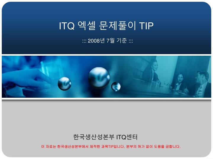 Itq tip 200 8 7
