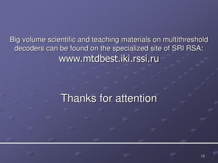 Big volume scientific and teaching materials on multithreshold decoders can be found on the specialized site of SRI RSA