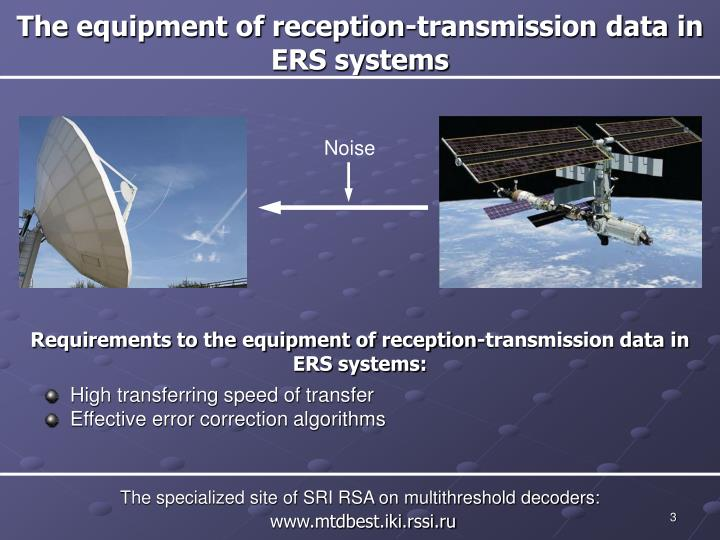 The equipment of reception-transmission data in  ERS systems